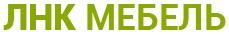 ЛНК Мебель logo
